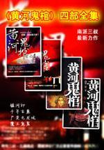 黄河鬼棺txt全集(1-4)